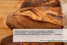 Финансовые расчеты пекарня Бизнес план элитной хлебопекарни