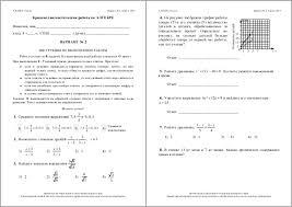 кдр по алгебре класс апрель год  2 АЛГЕБРА 8 класс