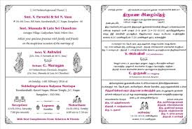 wedding invitation wording for friends from bride and groom in tamil