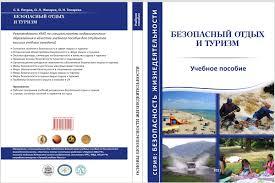 Организация железнодорожных туров ru Организация деятельности туристических поездов диплом