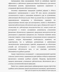 Аспирантура рф актуальность актуальность исследования  актуальность диссертации гражданский процесс