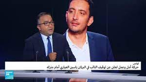 """حزب """"أمل وعمل"""" التونسي يعلن توقيف قوات الأمن رئيسه ياسين العياري"""