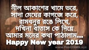 Bengali New Year 2019 Happy New Year Bangla Kobita Happy New Year