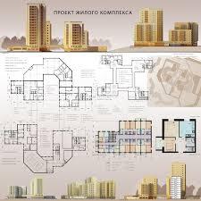 Институт архитектуры и дизайна Проект жилого комплекса