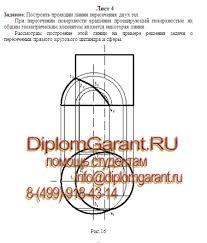 Начертательная геометрия МГУТУ Разумовского чертежи по начертательной геометрии