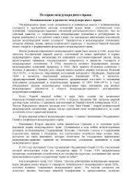 Реферат на тему Субъекты международного права docsity Банк  Реферат на тему История международного права