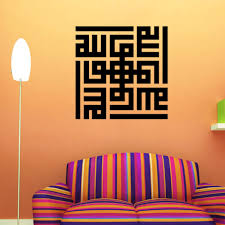 Small Picture islamic quotes wall stickers home decor muslim home ramadan