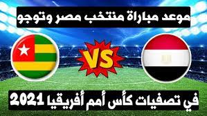 موعد مباراة مصر وتوجو القادمة الثلاثاء 17-11-2020 في تصفيات أمم إفريقيا  والقنوات الناقلة - إقرأ نيوز
