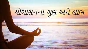 yoga benefits ય ગ સનન ગ ણ અન લ ભ