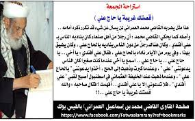 فتاوى القاضي محمد بن إسماعيل العمراني - Posts
