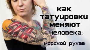 татуировки моряков 25 татуировок на морскую тематику для тех кто