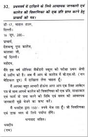 letter to the principal of a college requesting him for the letter to the principal of a college requesting him for the college prospectus in hindi