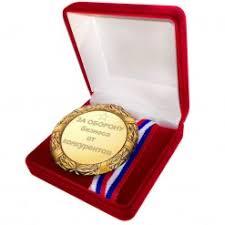<b>Медали</b>