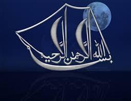bismillah wallpapers beautiful bismillah wall art free islamic