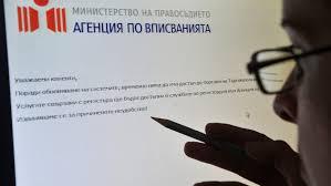 Резултат с изображение за търговски регистър