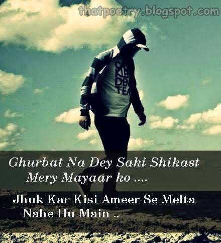 my attitude shayari in urdu