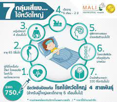 ทำไมต้องฉีดวัคซีนป้องกันไข้หวัดใหญ่ทุกปี - Mali Interdisciplinary Hospital