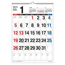 Schedule Calender Calendar 2020 Big Letter B3 Wall Hangings Schedule Practical Use Writing Simple Office Active Corporation 36 4 X 51 5cm2020 Calendar Law Sum 2 Annuals