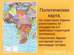 Страны Африки класс презентация На территории Африки расположены 54 государства и 5 зависимых