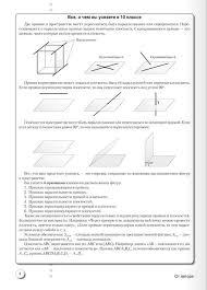 Наглядная геометрия Опорные конспекты Контрольные вопросы  10 класс Наглядная геометрия Опорные конспекты Контрольные вопросы Задачи на готовых чертежах