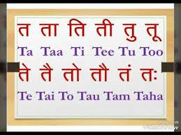 Learn Barakhadi In Hindi English