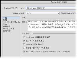 用途に応じて適切なpdfをillustratorから書き出す Dtp Transit
