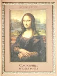 """Книга: """"Сокровища музеев мира"""" - <b>Замкова</b>, Осипова, <b>Василенко</b> ..."""
