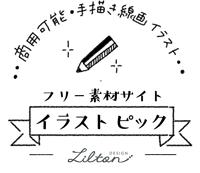 商用可フリー素材イラストピック By Liltondesign 商用可能の