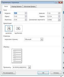 Как настроить параметры страницы в word  Параметры страницы