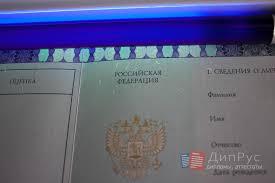 Купить диплом в Челябинске изготовление на официальном бланке ОФОРМИТЬ ЗАЯВКУ