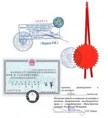 Апостиль в Минске апостиль и легализация документов поставить  Образец легализации документов