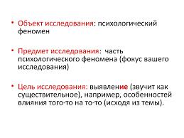 Примерная структура курсовой работы презентация онлайн 5