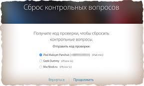 Как сбросить контрольные вопросы к apple id Инструкция  Устройство для получения кода проверки