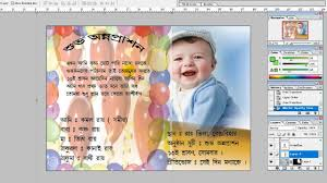 how to design a first birthday invitation using adobe photo