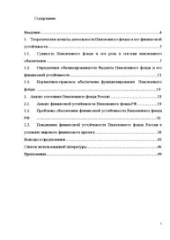 Финансовая устойчивость Пенсионного фонда РФ и проблемы ее  Курсовая Финансовая устойчивость Пенсионного фонда РФ и проблемы ее достижения 2