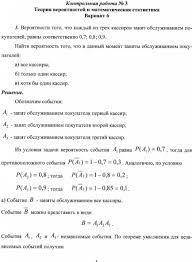 Контрольная работа по Теории вероятностей Вариант Контрольные  Контрольная работа по Теории вероятностей Вариант 6 21 02 14