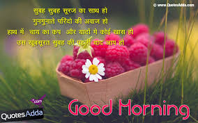 Good Morning Love Quotes For Her In Hindi Best Of Good Morning Love Quote In Hindi Good Morning Love Quotes For Her In