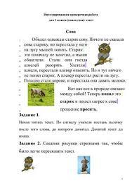 Интегрированная проверочная работа для класса Текст Сова doc  Интегрированная проверочная работа для 1 класса Текст Сова