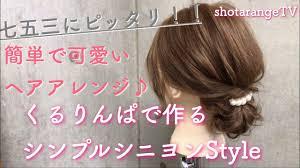 七五三にピッタリアレンジ不器用さん必見5分で出来る簡単ヘアアレンジ解説動画hairarrangetv