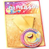 "<b>Медаль</b> ""<b>За</b> чувство юмора"" | Купить с доставкой | My-shop.ru"