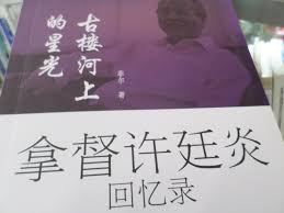 Image result for jiahong wu