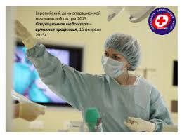 Операционная медицинская сестра гуманная профессия Рефераты по  Операционная медицинская сестра гуманная профессия