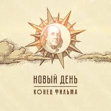 Новый <b>день</b> — <b>Конец фильма</b>. Слушать онлайн на Яндекс.Музыке