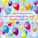 Поздравления своими словами с днем рождения мальчику 1 годик
