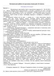 ИТОГОВАЯ КОНТРОЛЬНАЯ АТТЕСТАЦИЯ ПО РУССКОМУ ЯЗЫКУ КЛАСС  Контрольная работа по русскому языку для 10 класса