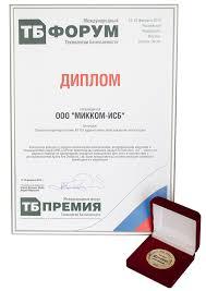 Пожарная сигнализация Микком ИСБ Диплом и медаль за продукт