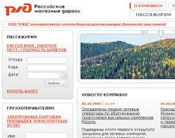 Новый сайт РЖД Железная дорога Новый сайт РЖД Железная дорога