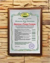 Подарочный диплом Глава семьи Шуточные дипломы Подарки ру Подарочный диплом Глава семьи