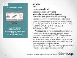 Презентация на тему Ни одна другая форма организации обучения в  39 37 075