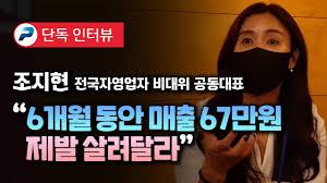 단독인터뷰] 조지현 전국자영업자 비대위 공동대표 6개월 동안 매출 67만원…제발 살려달라 - YouTube